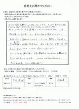 大西眞理様/会社員の女性直筆メッセージ