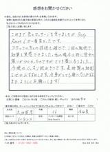太田英孝様/30代の会社員の男性直筆メッセージ