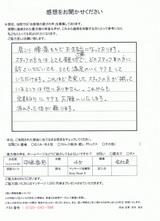 中嶋高思様/40代の会社員の男性直筆メッセージ
