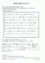渡邉圭子様/50代の福祉施設の施設長をされている女性直筆メッセージ
