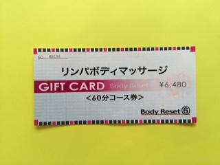 giftcard1.JPG
