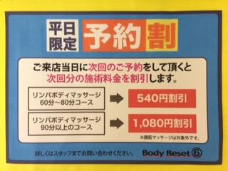 yoyakuwari3.jpg